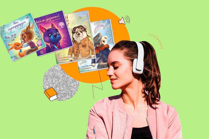 Творчий проєкт «Слухати серцем» – в Україні створюють аудіокниги для дітей з вадами зору