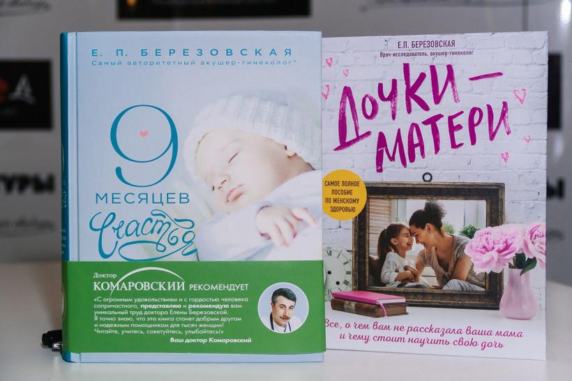 Книги Березовской