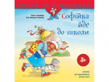 «Софійка йде до школи» Лінана Шнайдер, Єва Венцель-Бюрґер
