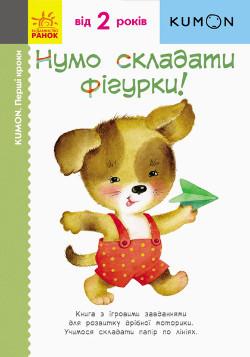 Нумо складати фігурки - книга для детей 2-3 лет