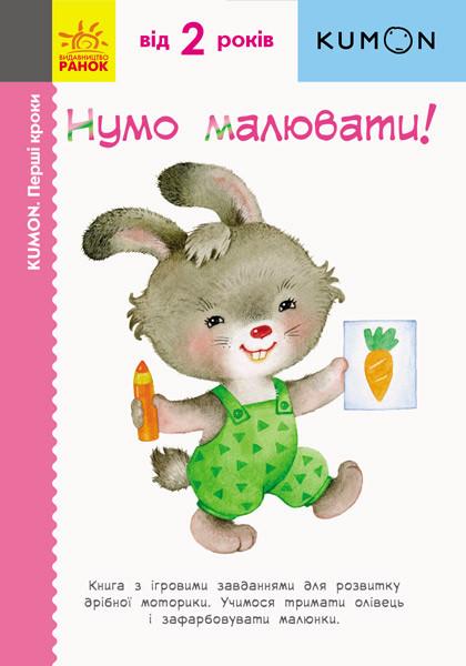 Нумо малювати - книга для детей от 2 лет