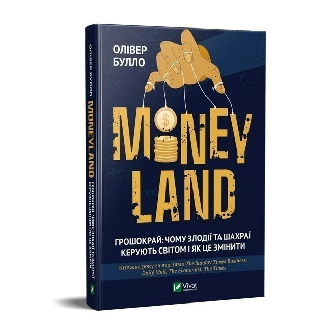 «MONEYLAND. Грошокрай: чому злодії та шахраї керують світом і як це змінити» Оливер Булло