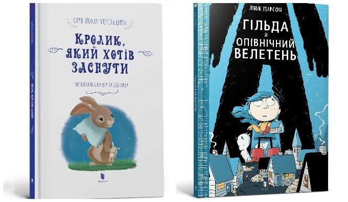 КНиги для детей от Артбукс к Форуму видавців