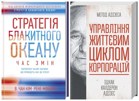Две книги по стратегии бизнеса