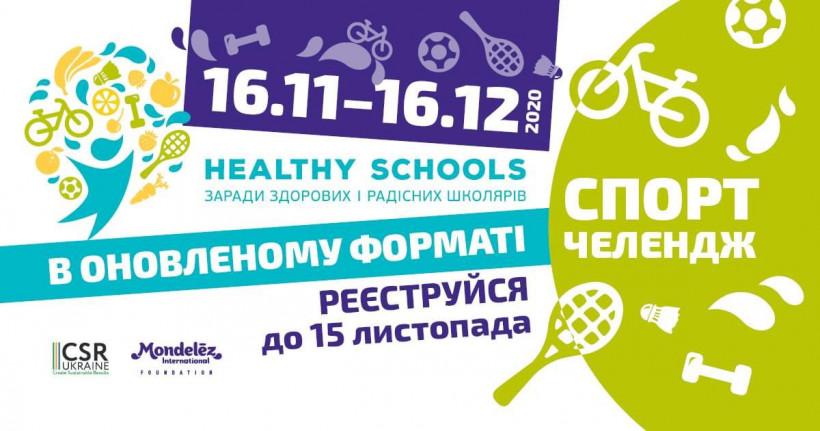 Healthy_Schools_2020