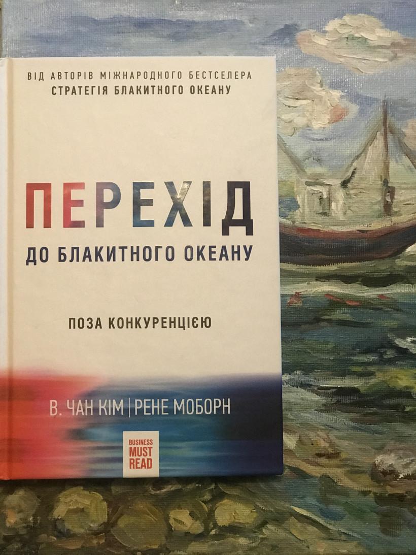 Книга Перехід до стратегіх блакитного океану