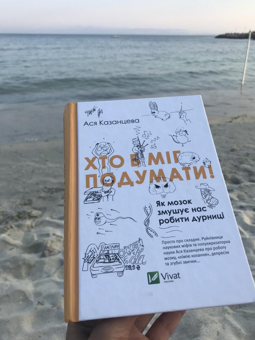 Книга Ася Казанцева Хто би міг подумати