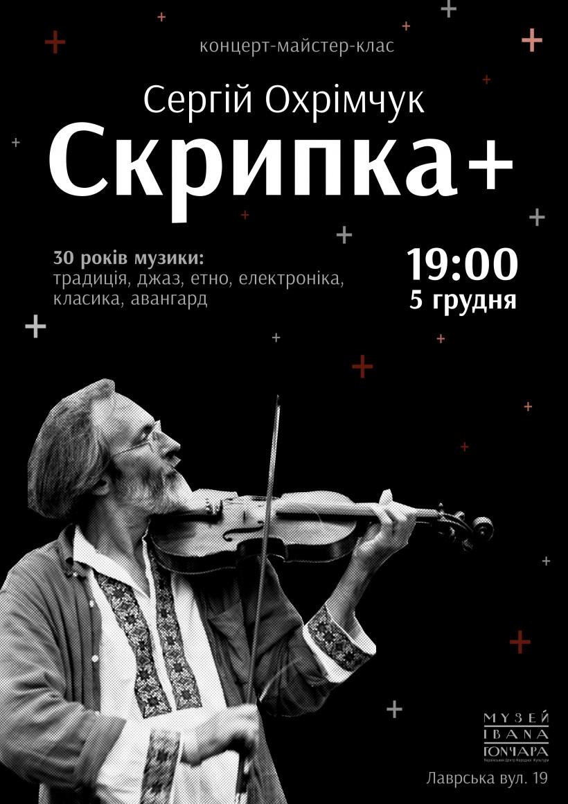Сергей Охримчук - скрипач