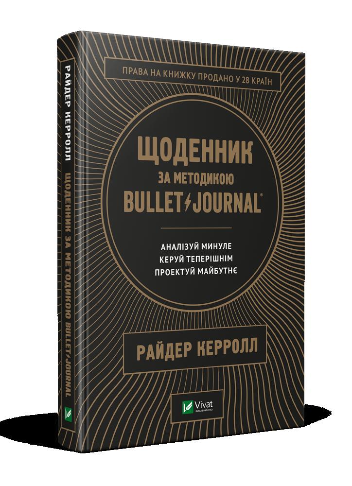 «Щоденник за методикою Bullet Journal» Райдер Керролл