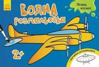 Водна розмальовка книга для детей 2-3 лет