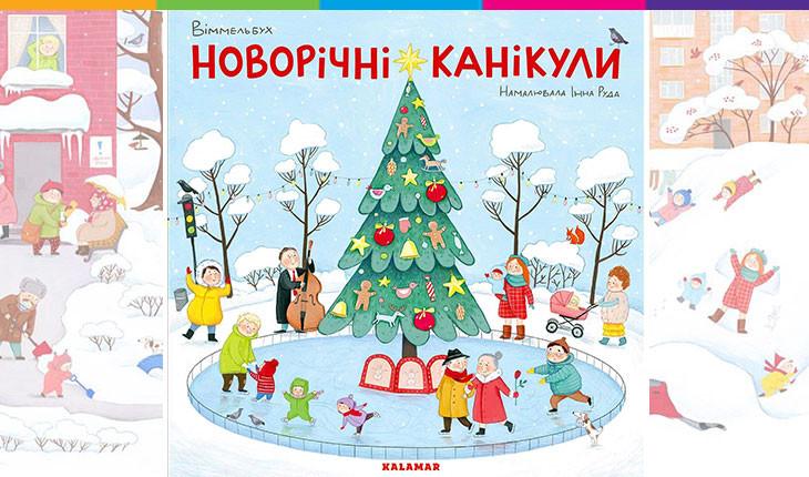 Виммельбух Новорічні канікули