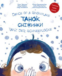Олег Чаклун «Танок сніжинки»