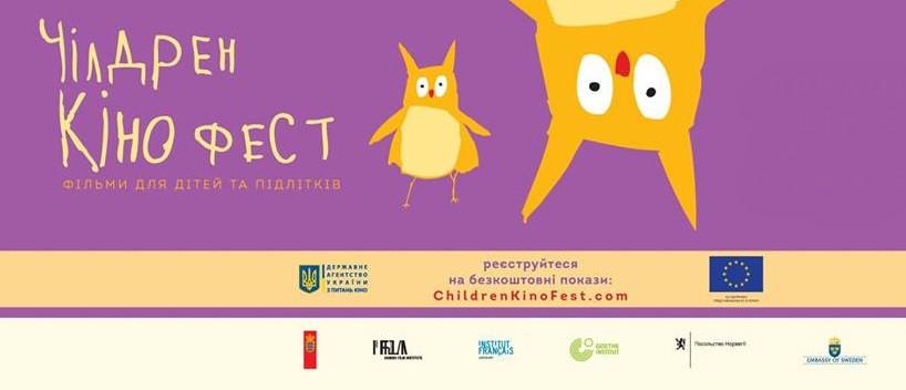 Международный фестиваль искусства кино для детей и подростков «Чилдрен кинофест»