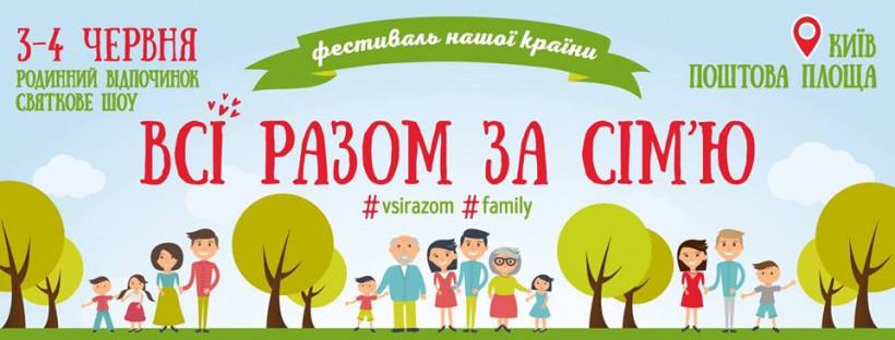 Фестиваль «Все вместе - за семью»