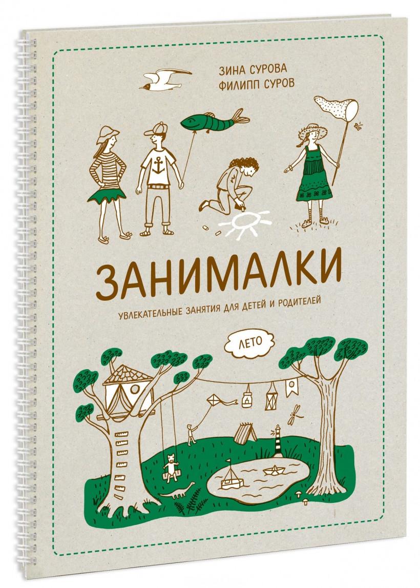 Зіна Сурова і Філіп Суров «Занімалки. літо »