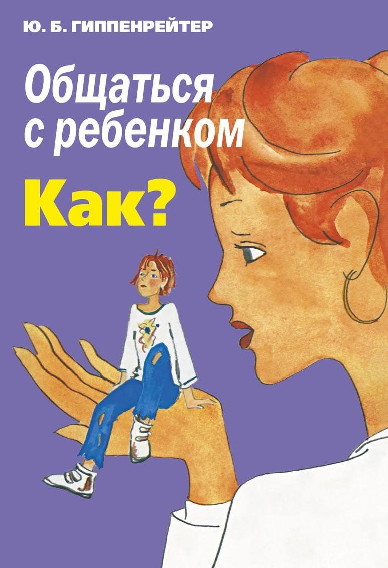 Книга Юлии Гиппенрейтер
