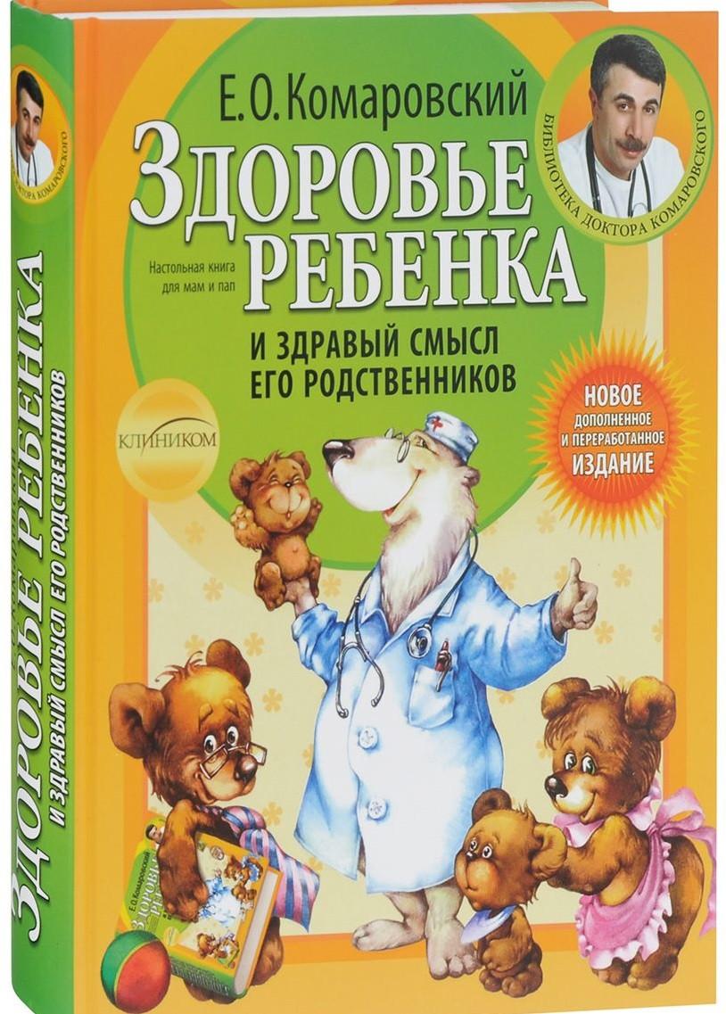 Книга Евгения Комаровского