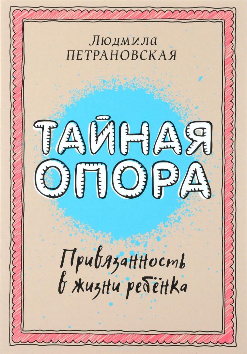 Книга людмилы Петрановской