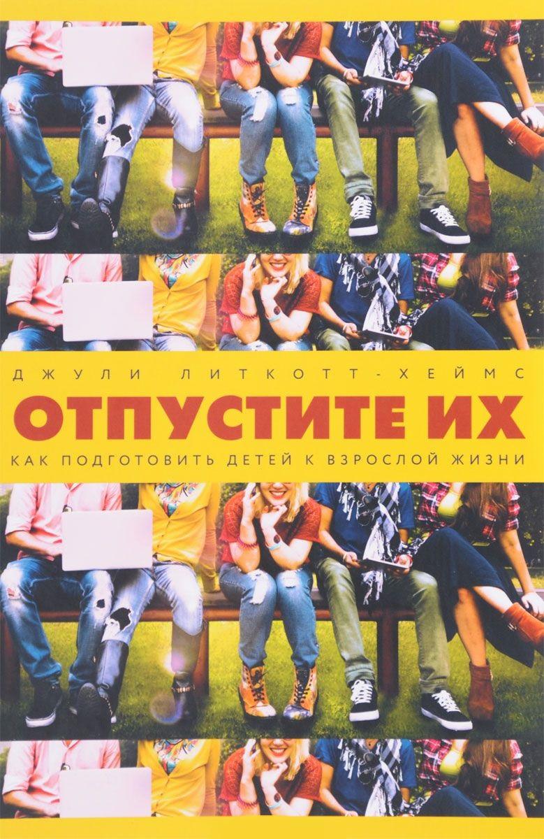 Книга Джули Литкотт-Хеймс