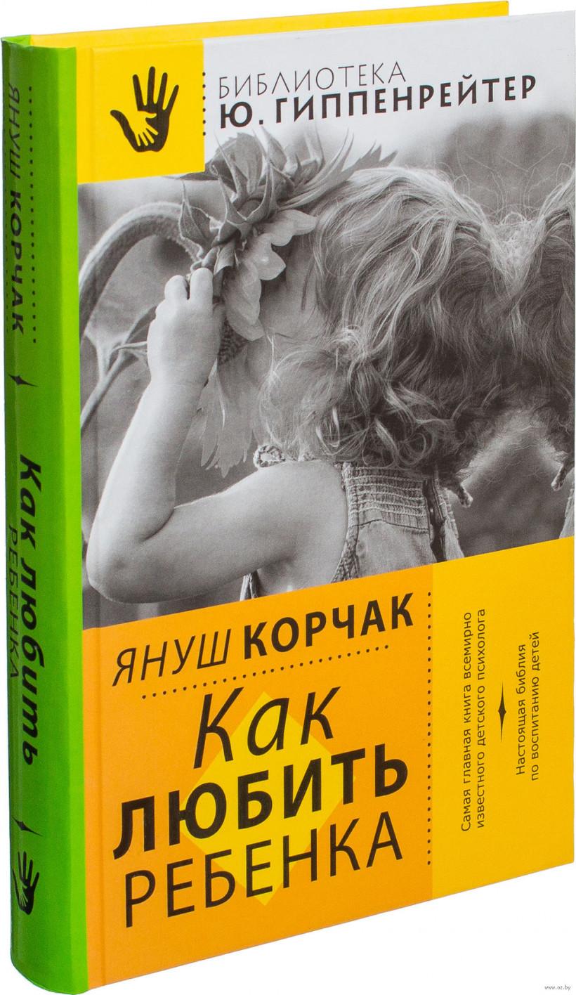 Книга Януша Корчака