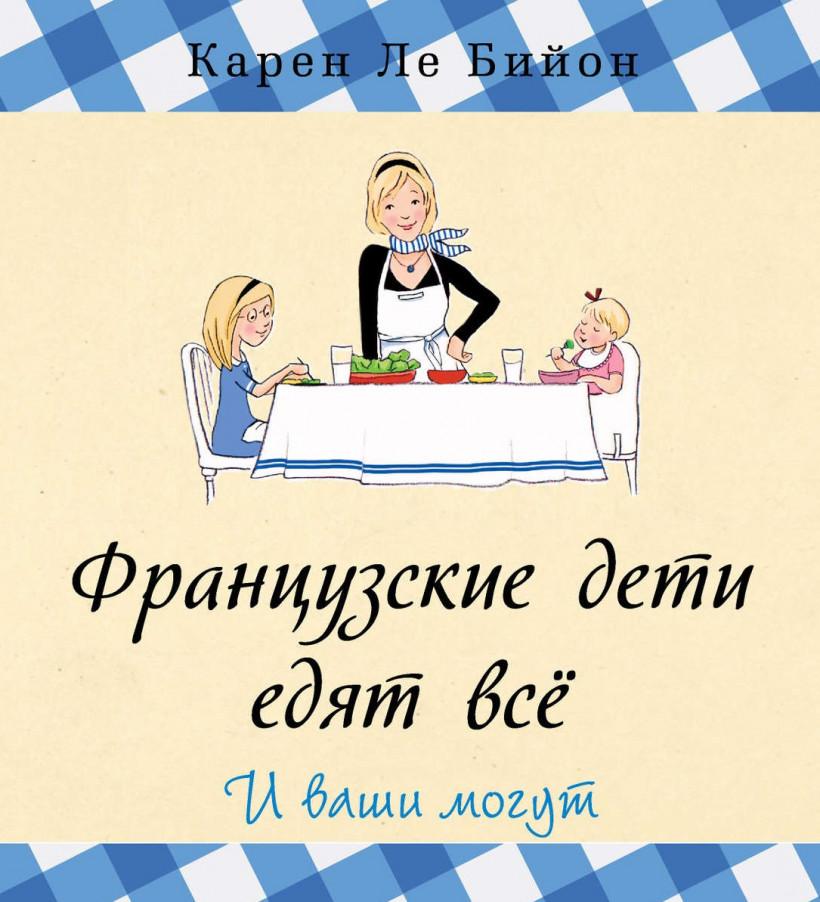Книга Карен де Бийон