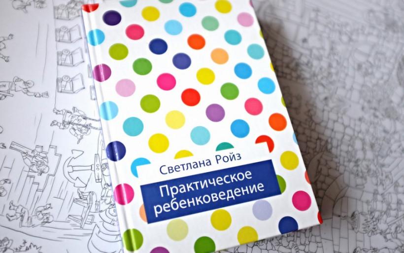 Книга Светланы Ройз
