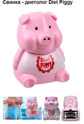 Свинка-дієтолог «Diet Piggy»