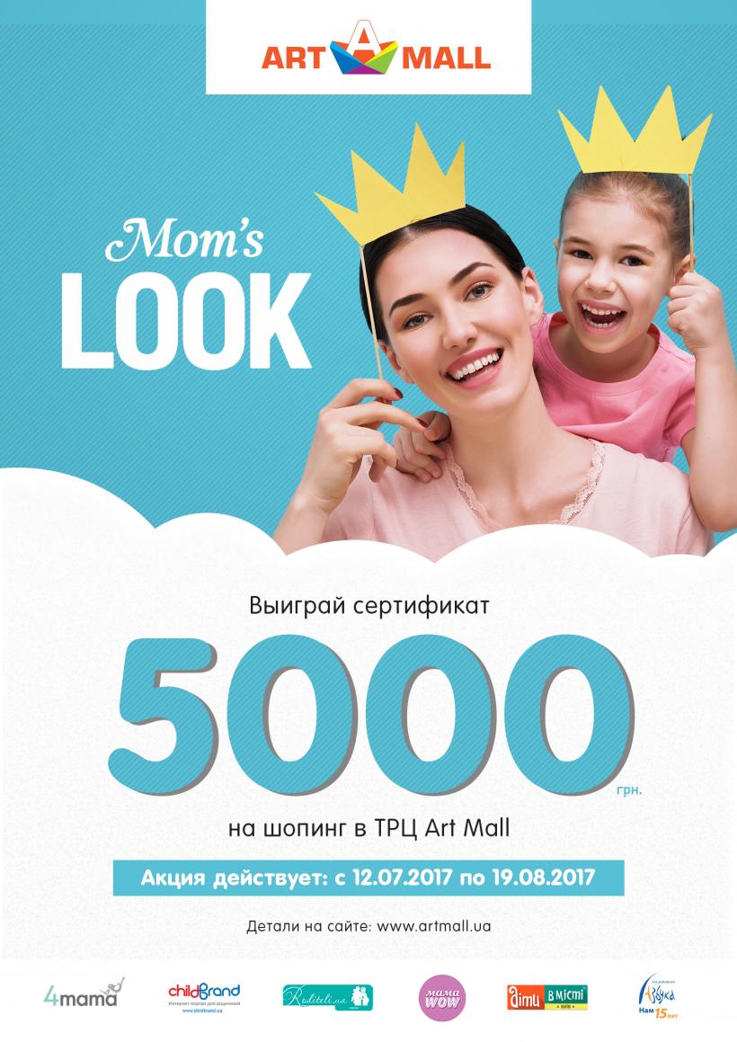 Акция отArt Mall