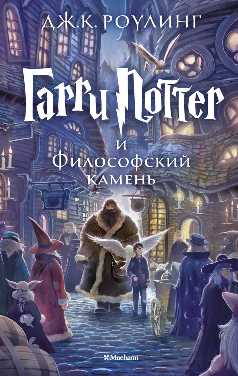 Дж. К. Роулінг серія про Гаррі Поттера