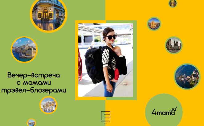 Путешествие с малышом безвиз - встреча с блогерами 4mama.ua