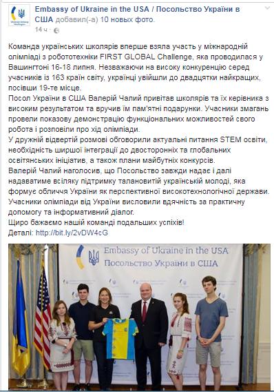 Скрин поста на странице посольства Украины в  США