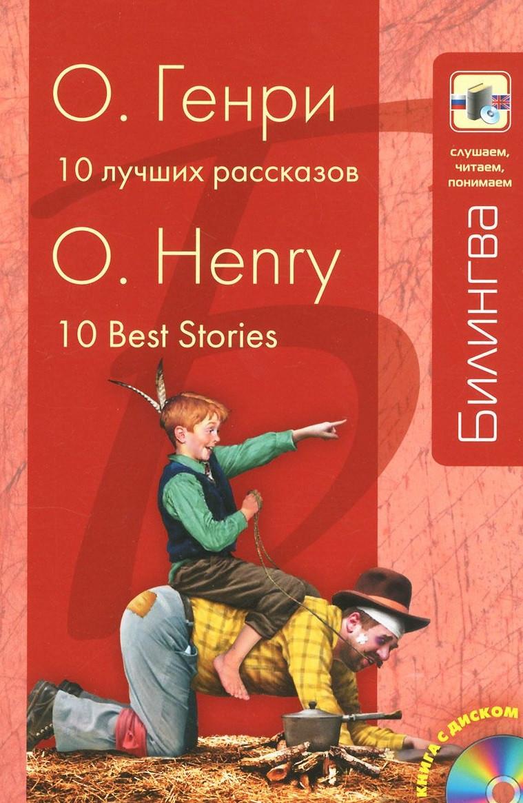 О Генри