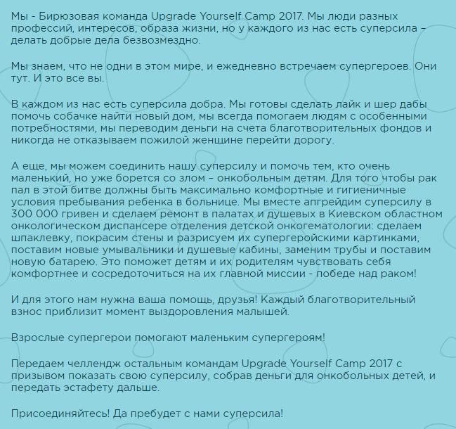 Скрин БФ Таблеточки Бирюзовая команда Upgrade Yourself Camp 2017