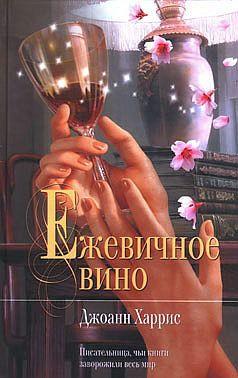Джоанн Харріс «Ожинове вино».