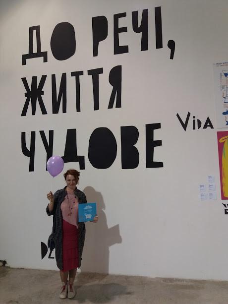 Таня Стус