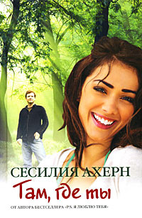 Сесилия Ахерн «Там, где ты»