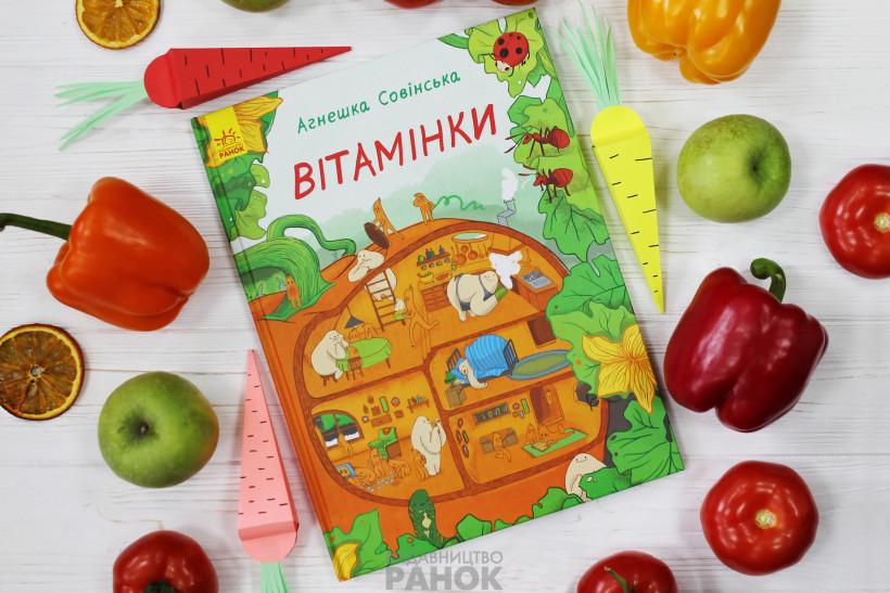 Книга Витаминки
