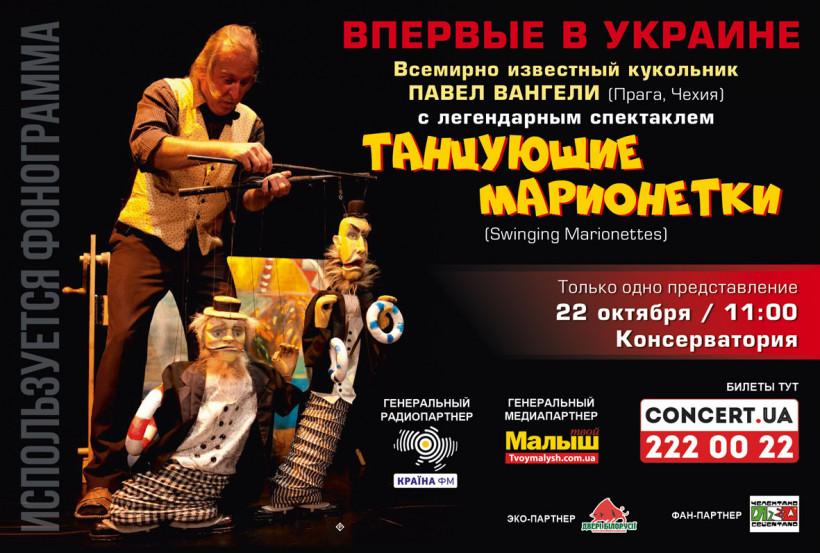 Афиша театра Вангели
