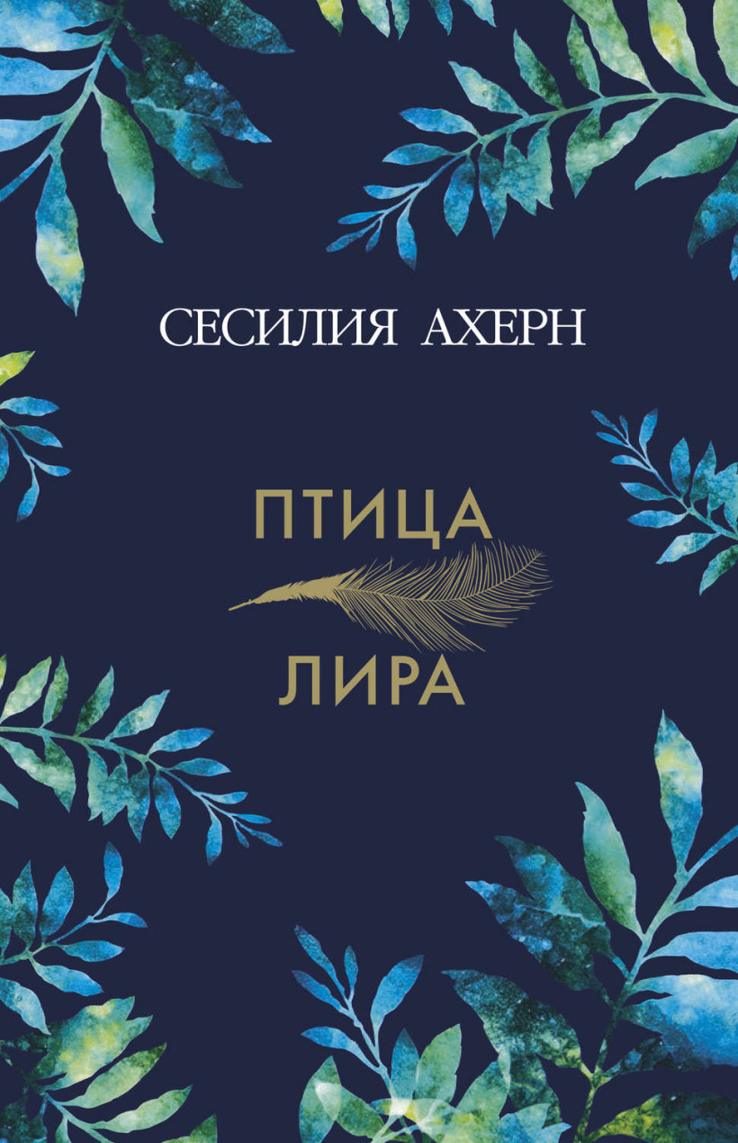 Сесилия Ахерн «Птица-Лира»