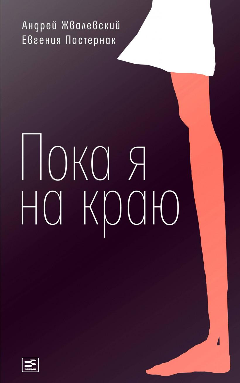 Андрей Жвалевский и Евгения Пастернак «Пока я на краю. Повесть»