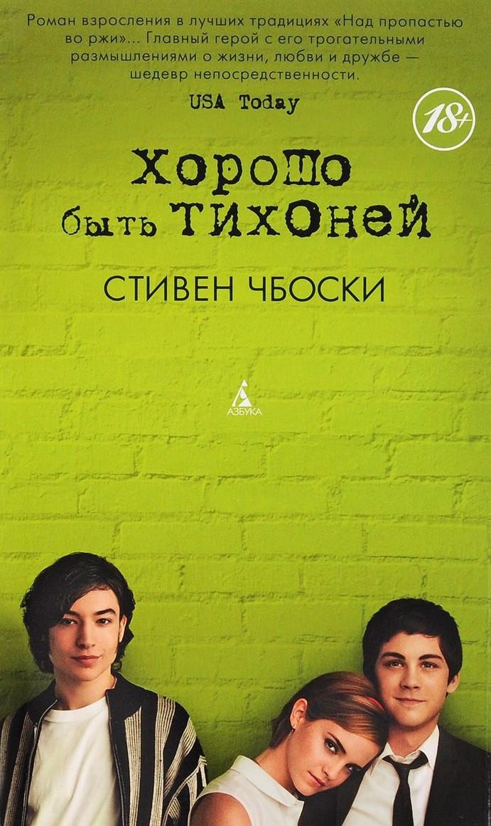 Стівен Чбоскі «Добре бути тихонею»
