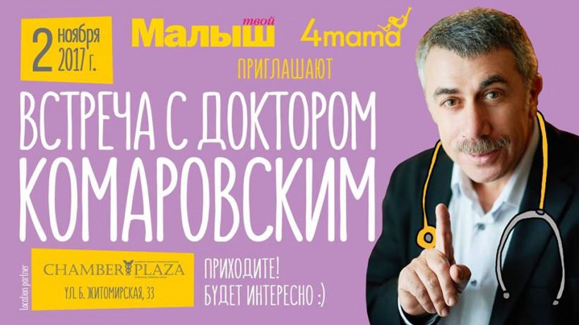 Комаровский - ивент Твой малыш и 4mama.ua