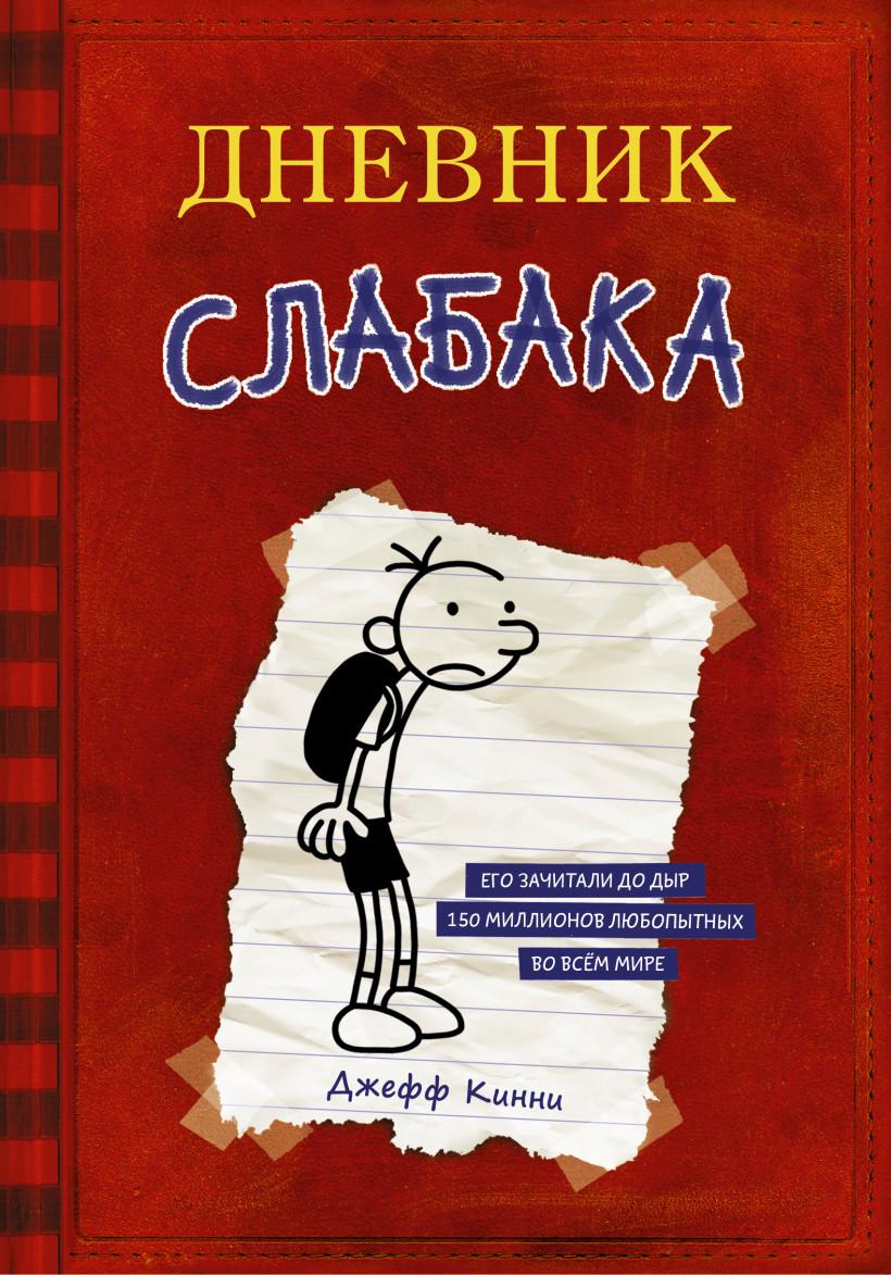 Джефф Кінні «Щоденник слабака»