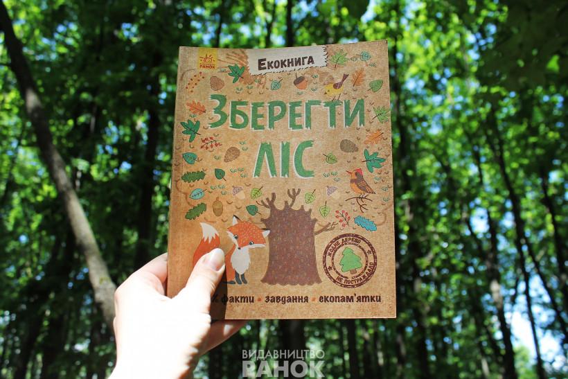 Зберегти ліс книга для дітей