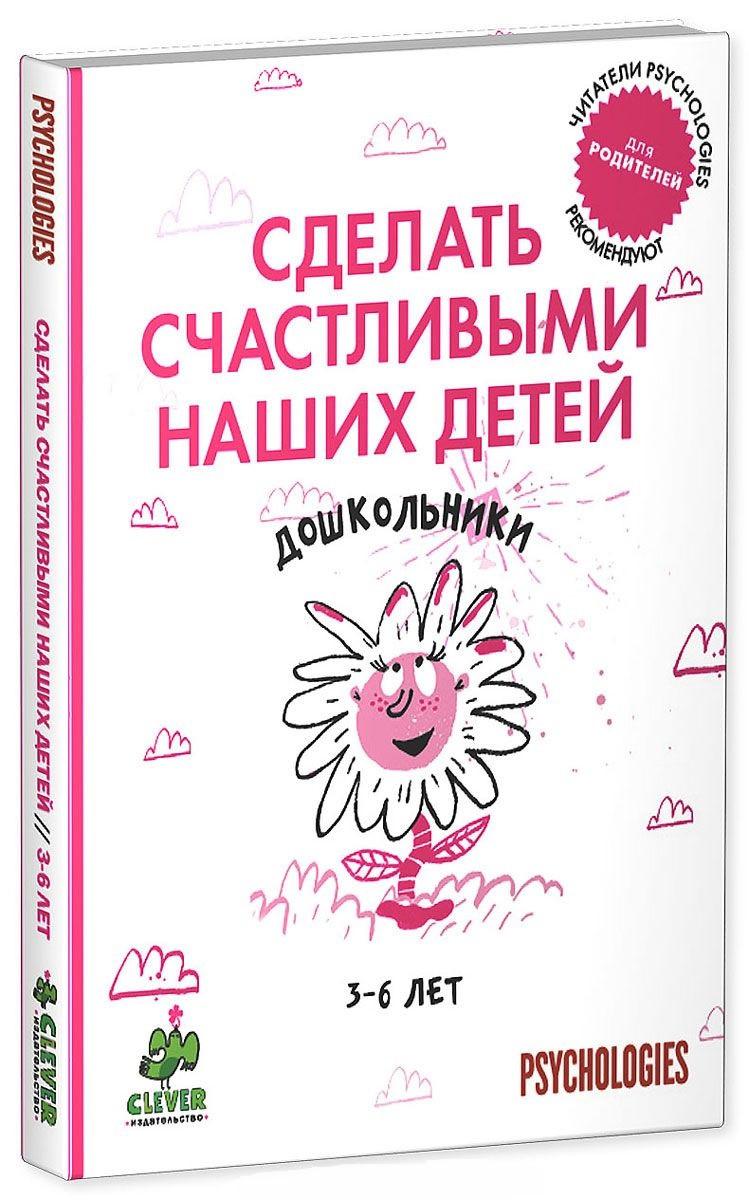 Мадлен Дени «Сделать счастливыми наших детей»