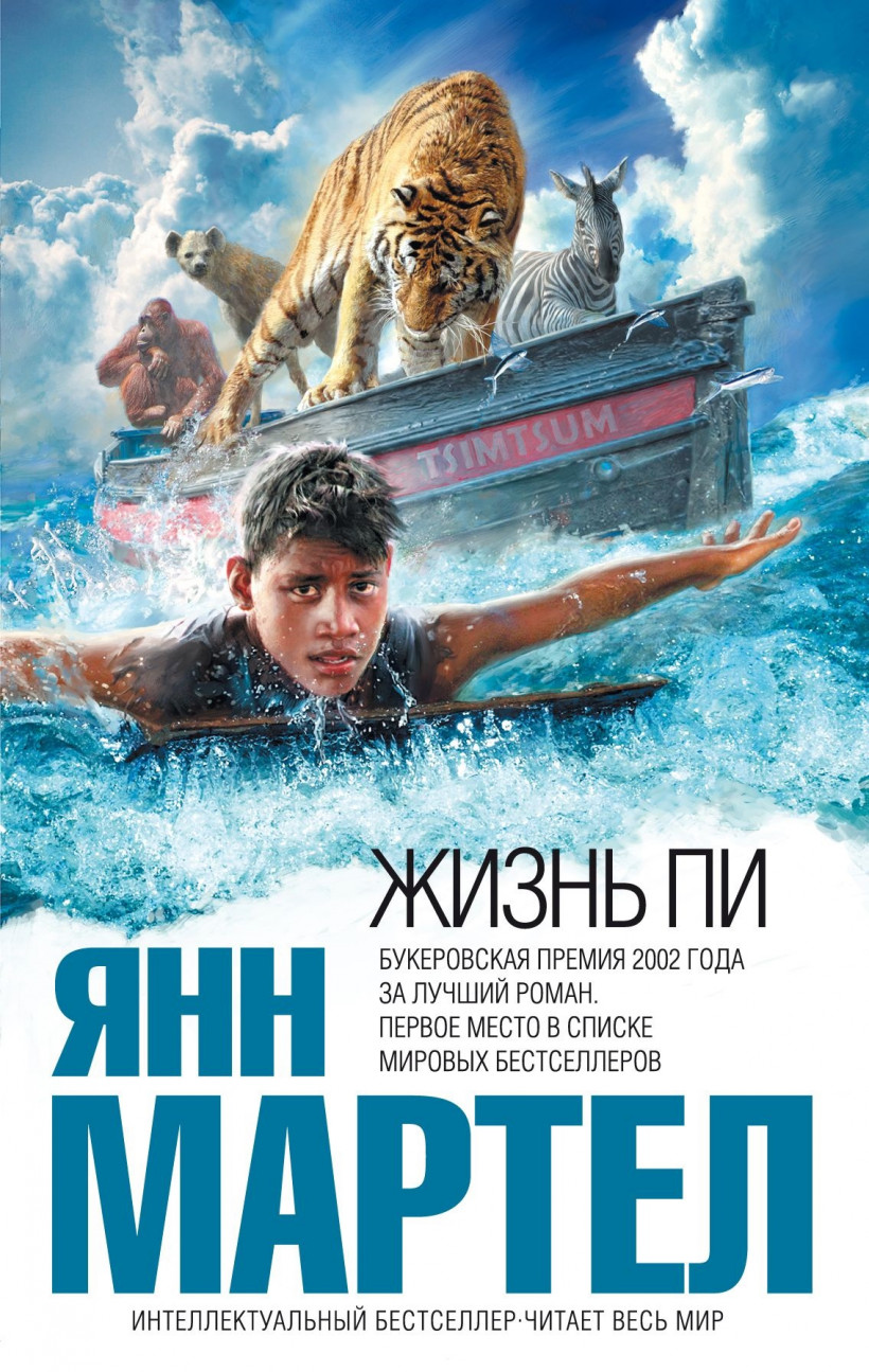 a review of piscine patel a character in the life of pi by yann martel Read common sense media's life of pi review  young piscine pi patel yann martel's novel life of pi was long considered by many to be unfilmable.