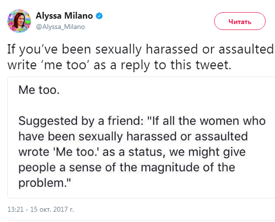 Твит Алисса Милано - #metoo