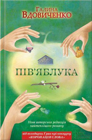 Галина Вдовиченко «Пів'яблука»