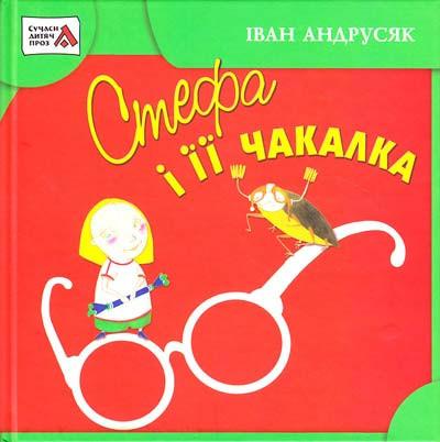 Андрусяк книга