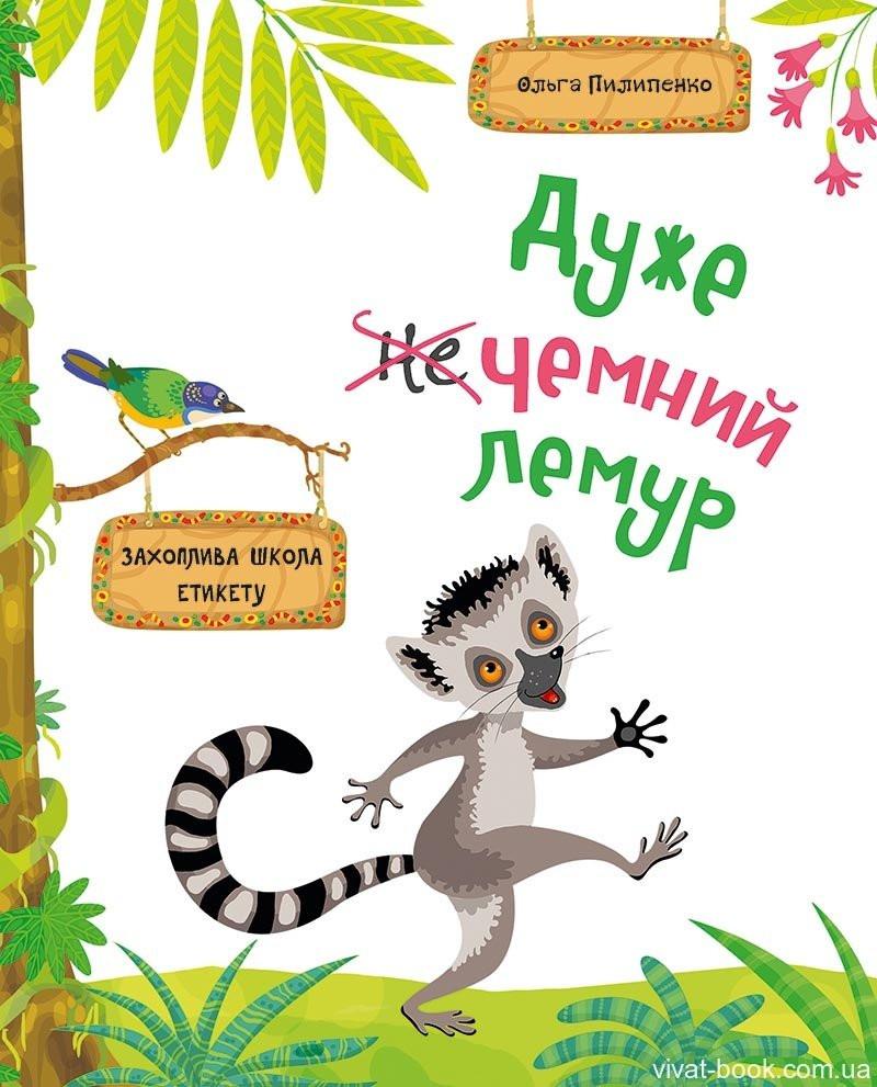 Ольга Пилипенко «Дуже чемний лемур. Захоплива школа етикету»